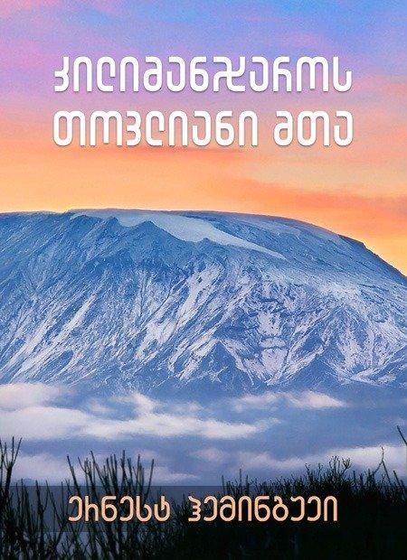 კილიმანჯაროს თოვლიანი მთა