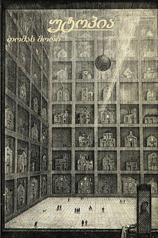 Libellus vere aureus, nec minus salutaris quam festivus, de optimo rei publicae statu deque nova insula Utopia