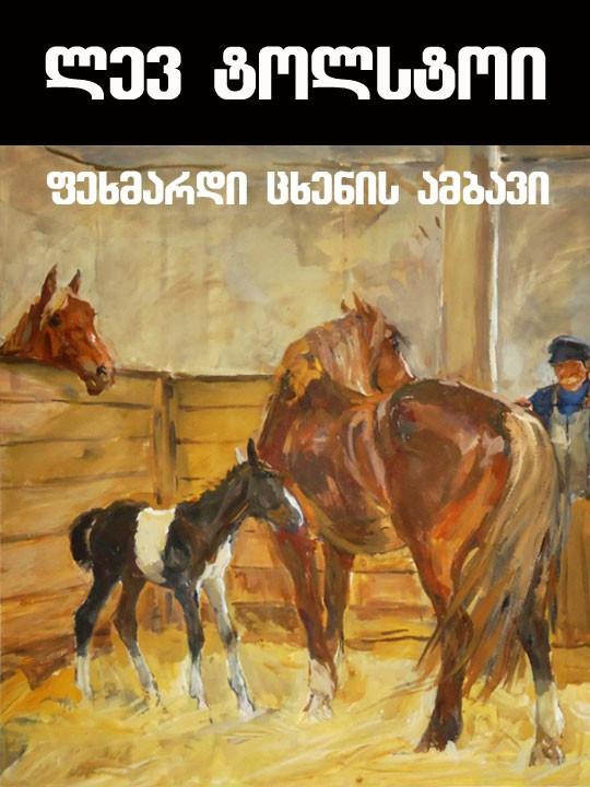 ფეხმარდი ცხენის ამბავი