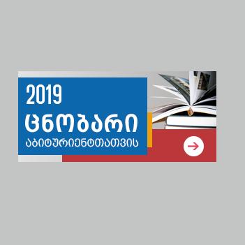 აბიტურიენტების ცნობარი 2019