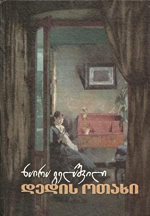 დედის ოთახი