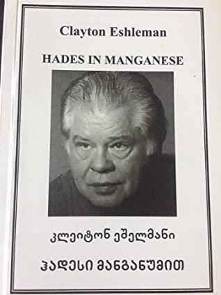 Hades in Manganese