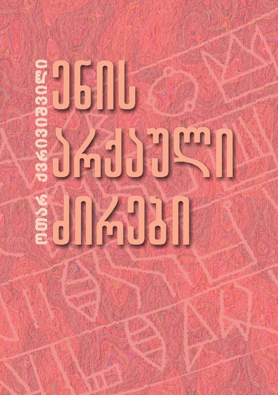 ენის არქაული ძირები