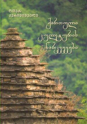 ქართული კულტურის ნარკვევები
