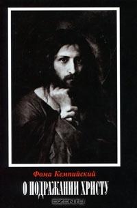 De Imitatione Christi